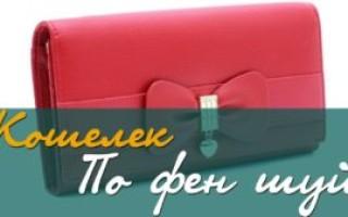 Как выбрать кошелек по Фэн-Шуй: значение цвета, размера и материала