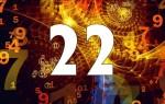 Что означает число 22 в нумерологии и жизни, как его трактовать в разных ситуациях