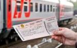 Что означает держать в руках или покупать билет на поезд во сне – толкование по соннику