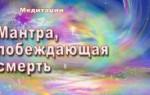 Очень мощная мантра, побеждающая смерть – аудиозапись, перевод на русский, описание, практическое использование
