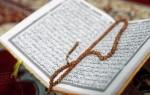 Суры из Корана для привлечения удачи в делах и жизни – помощь веры в достижении успеха