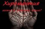 Корректировочная Хиромантия – как изменить линии на руке самостоятельно