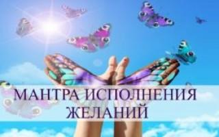 Мантра исполнения желаний – очень мощная помощь в достижении целей