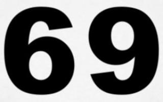 Значение числа 69 и его влияние на судьбу человека