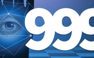 Что означает число 999 в нумерологии и как его трактовать в разных ситуациях