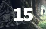 Значение числа 15 и его влияние на судьбу человека