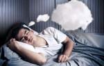 Почему некоторым людям не снятся сны и что значит отсутствие сновидений