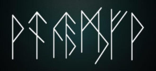 Рунические формулы Олега Шапошникова – описание книг, советы по изучению и применению