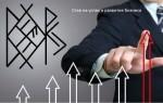 Руны на привлечение клиентов и развитие бизнеса – инструкция по применению