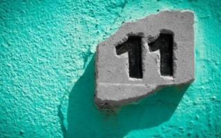 Что означает число 11 в нумерологии и жизни, как его трактовать в разных ситуациях