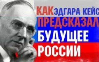 Предсказания Эдгара Кейси о будущем России – что знал американский пророк
