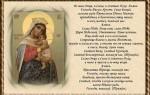 Православные молитвы от порчи, сглаза и наговоров – помощь и защита веры