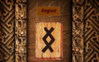 Что означает руна Ингуз и какую силу в себе таит