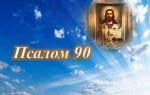 Для чего читают псалом 90 и как помогает эта великая молитва
