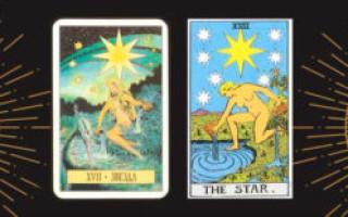 Карта Таро Звезда (17 аркан) – значение, толкование в перевёрнутом виде