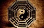 Инь и Ян в Фэн-шуй – понятие и значение энергий в китайской философии