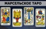 Марсельское Таро – особенности колоды и толкование раскладов