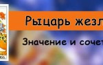 Карта Таро Рыцарь Жезлов – значение, толкование в перевернутом виде