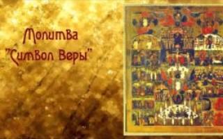 Молитва Символ Веры – значение, текст на русском языке с ударениями, аудио