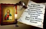 Молитвы Иисусу Христу – очистительная, о помощи, на избавление от порчи, исполнение желания, об исцелении от болезни и другие