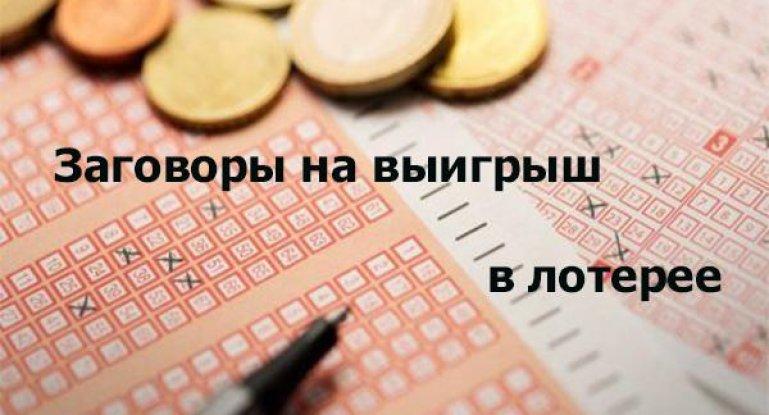 Как гадать на выигрыш в лотерею