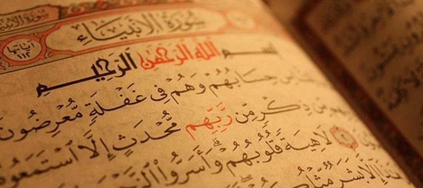 Мусульманские дуа и молитвы от сглаза и порчи